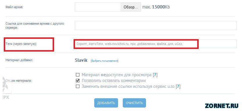 Код Авто Теги при добавлении файла для uCoz