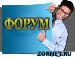 Правильно настраиваем модуль форума ucoz