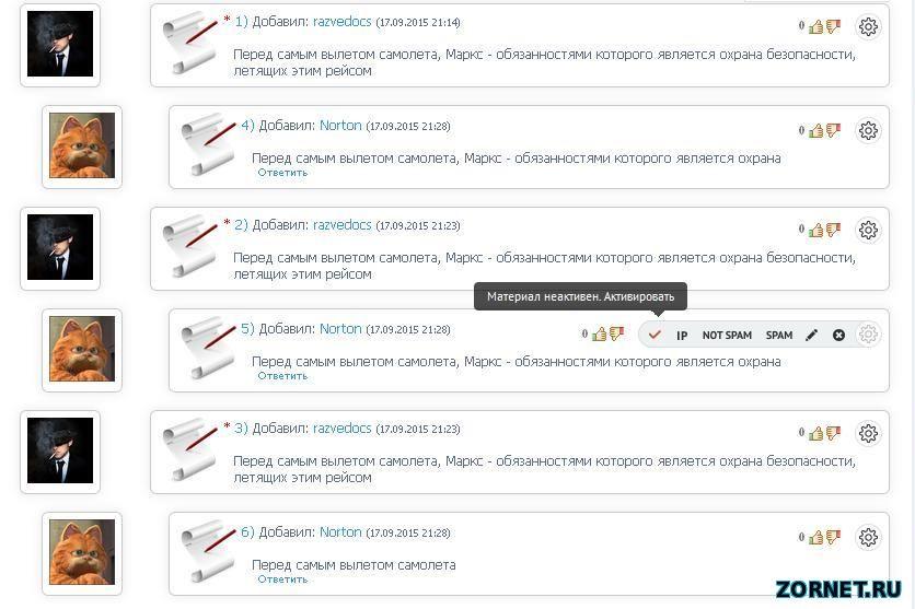 Красивый вид комментариев Groznap для uCoz