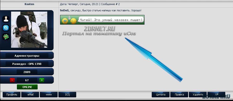 Установка подписи на форуме ucoz