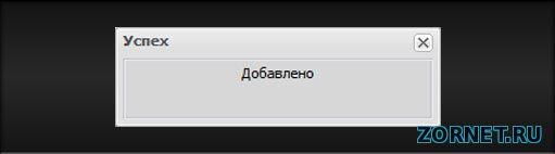 Добавить запись на форуме uCoz без перезагрузки