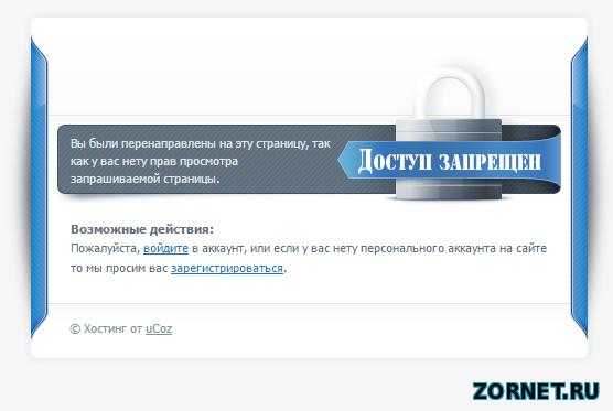 Страница светло синяя - Доступ запрещен для Ucoz