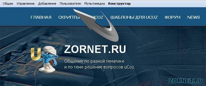 Скрыть админ бар на сайте uCoz