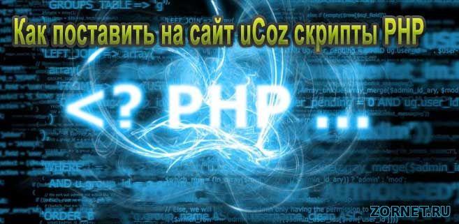 Как поставить на сайт uCoz скрипты PHP