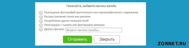 Сообщение на жалобу пользователя для uCoz