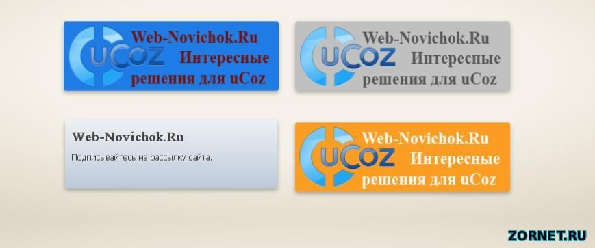 Вращающиеся кубики CSS3 для сайта uCoz