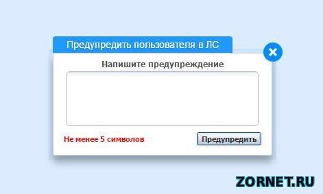 Предупреждение пользователю с форума uCoz