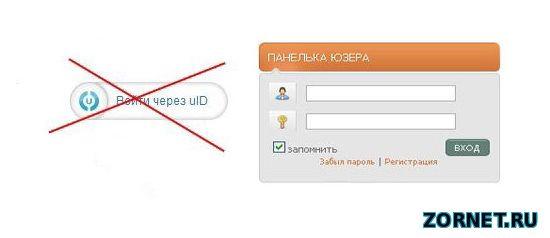 Как сделать вход на сайте