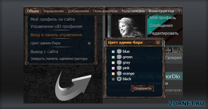 Ajax окно в стиле игры Stalker для uCoz