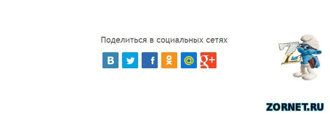 Код для сайта Поделиться в социальных сетях