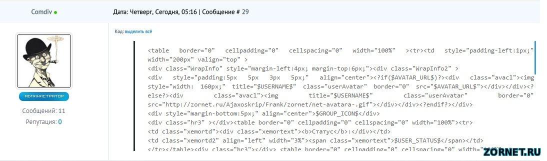 Стильный вид Code для uCoz