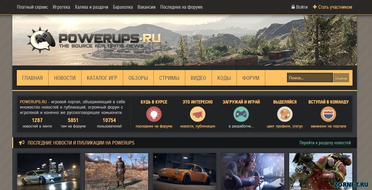 Игровой шаблон (POWERUPS.RU) для uCoz