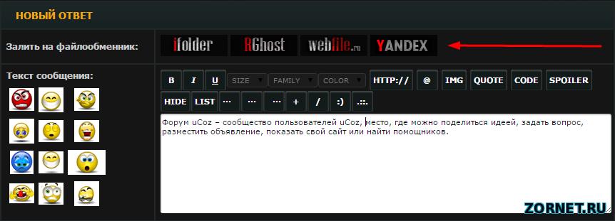 Закачать на файлообменник для форума uCoz