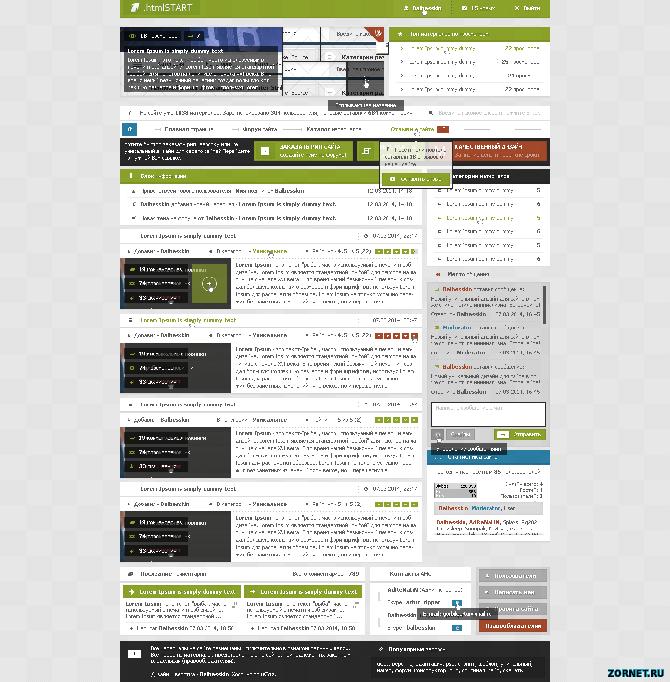 Уникальный дизайн htmlSTART v2 для uCoz