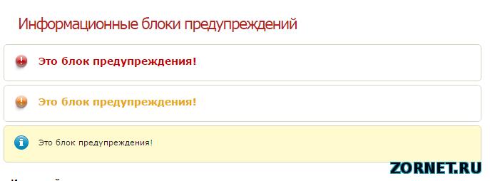 Блоки информационного предупреждений uCoz