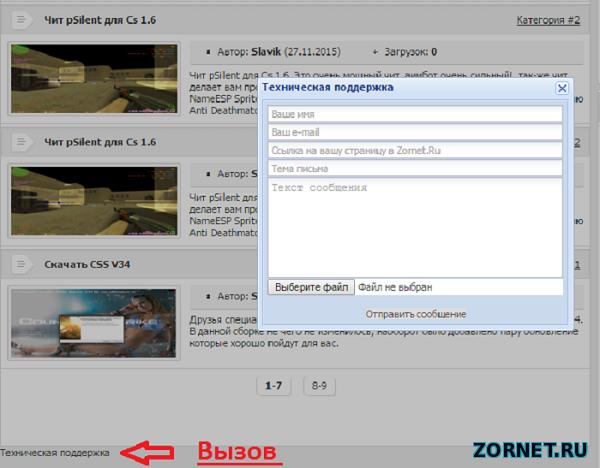 Скрипт техническая поддержка в ajax для uCoz