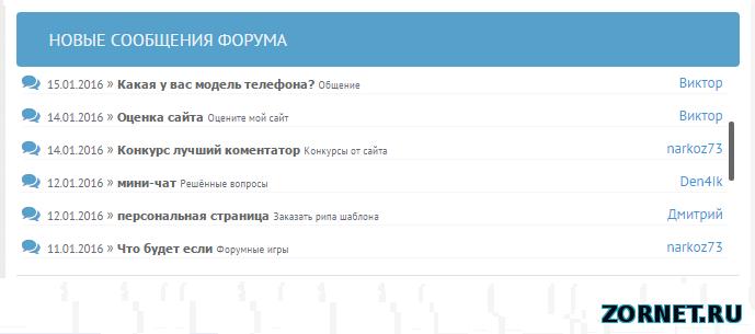 Скрипт новые сообщения на форуме для uCoz