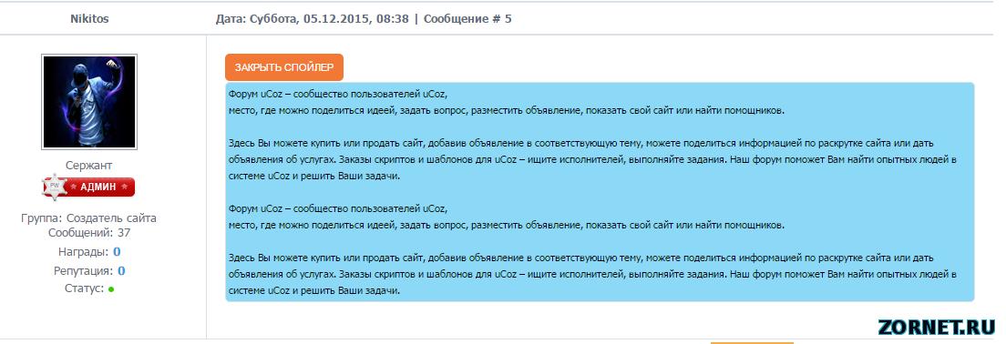 Как сделать цветной ник на сайте ucoz