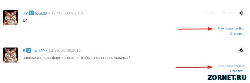 Скрипт сайта Мне нравится для uCoz