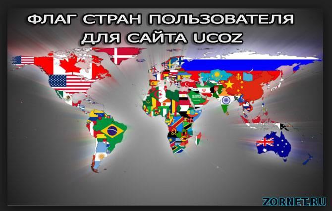Флаги стран и как поставить на сайт uCoz