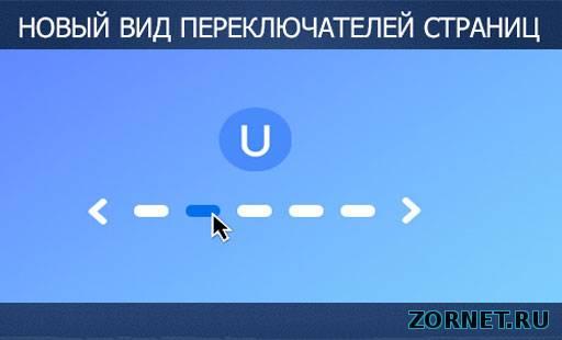 Стильные переключатели страниц для uCoz