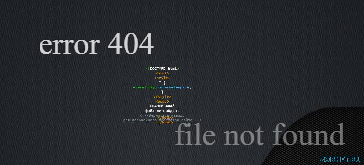 Программная страница 404 для uCoz