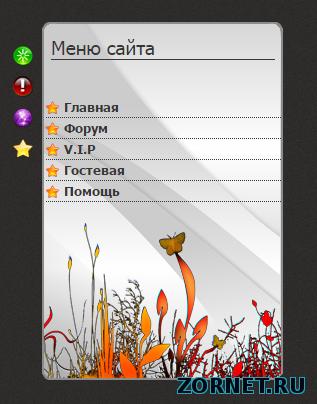 Стильное боковое меню Sven для uCoz