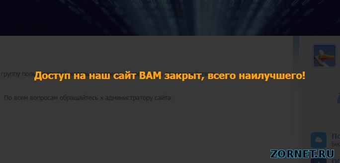 Эффективна блокировка пользователя uCoz