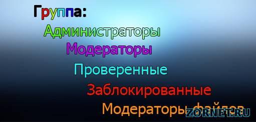 Цвета групп на персональной странице для uCoz