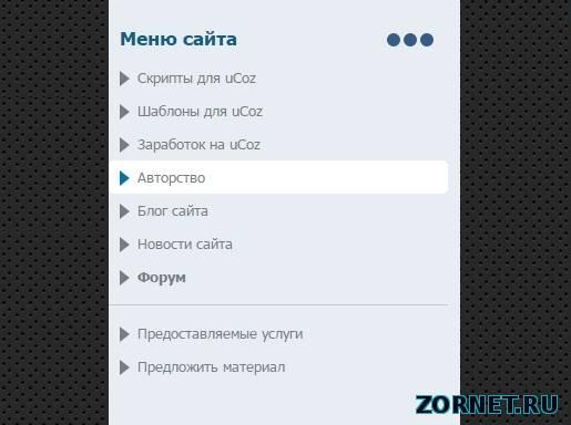 Стильное вертикальное меню для uCoz