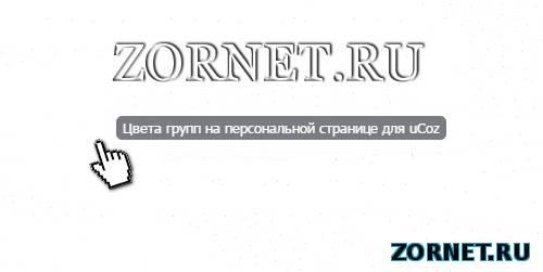 Темный Хинт на ваш сайт для uCoz