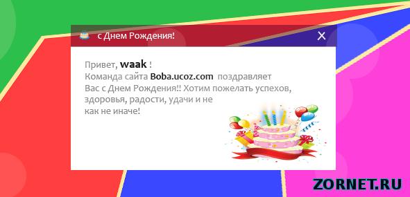 Поздравление создателям сайта