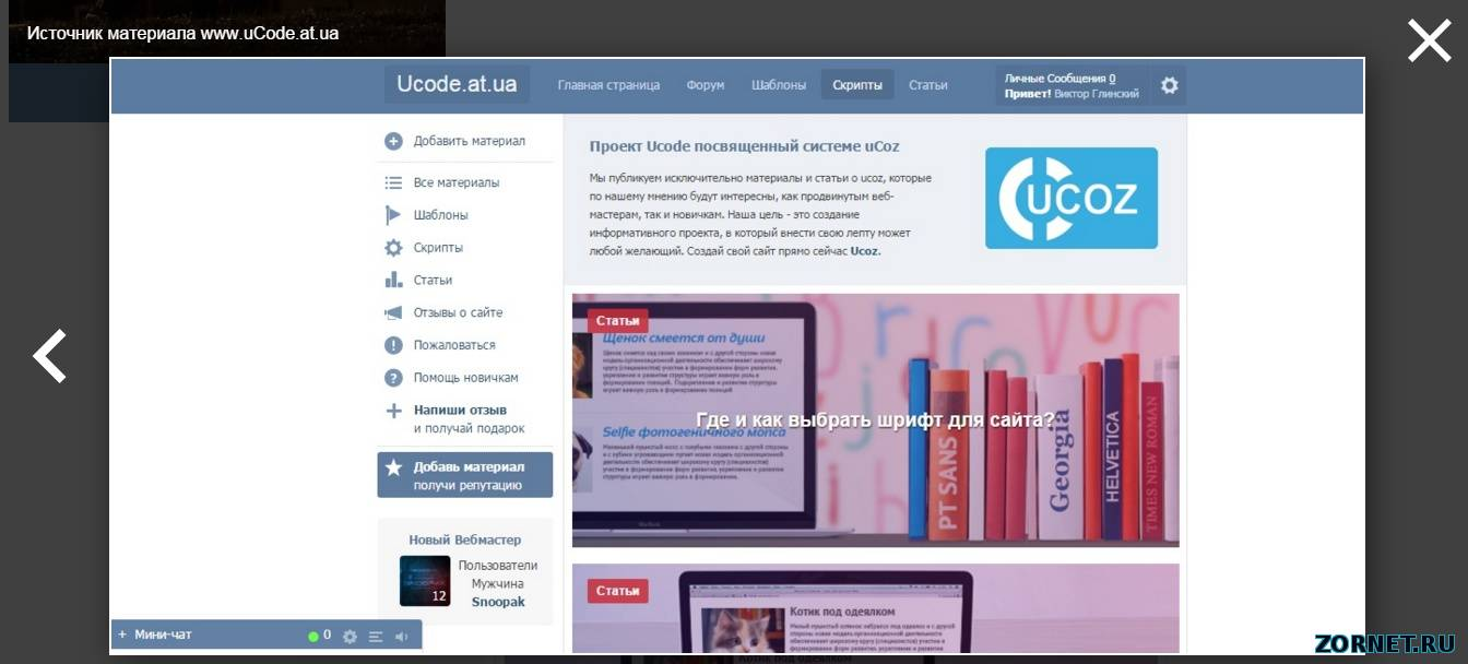 wordpress плагин увеличения картинок