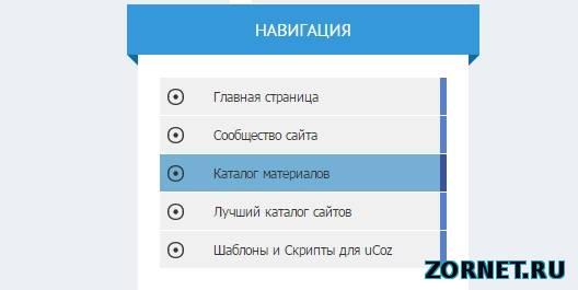 Вертикальное меню AgDrem для сайта uCoz
