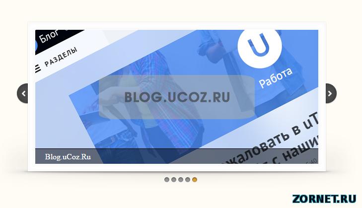 Стильный слайдер сайта AtGron для uCoz