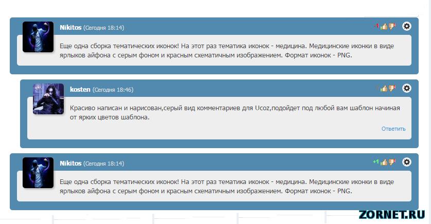 Вид комментариев сайта Rtygsa для uCoz
