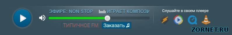 Скрипт радио ТИПИЧНОЕ FM