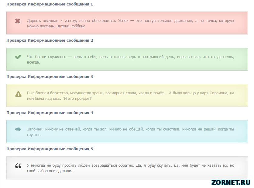 Цветные рамки сообщения для uCoz