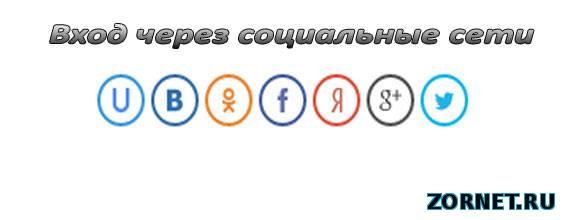 Код Вход через социальные сети для uCoz