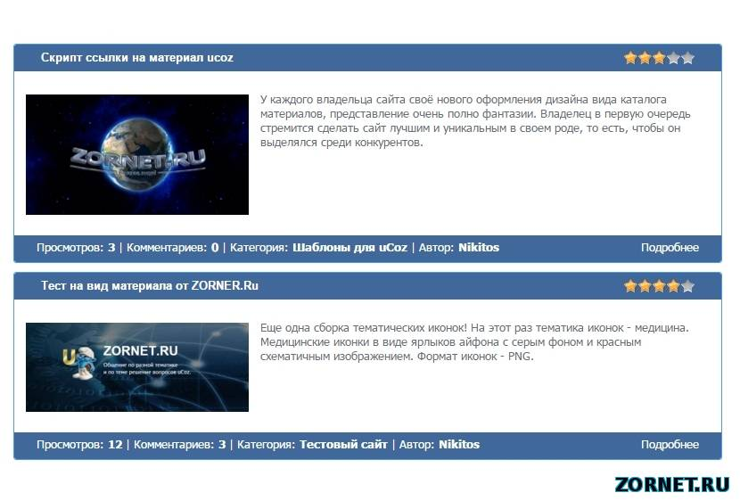 Вид новостей в простом дизайне для uCoz