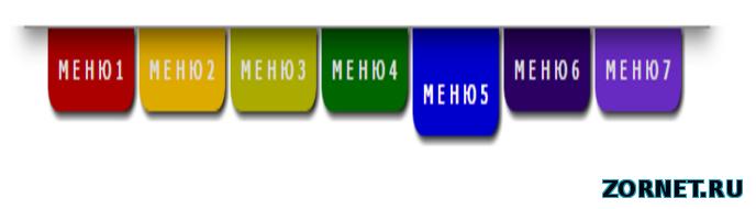 Меню горизонтальное разноцветное на CSS3