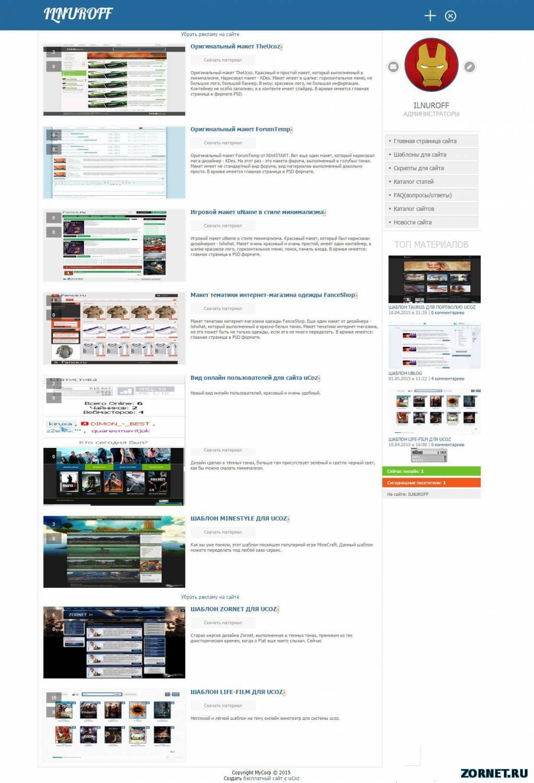 Как сделать сайт без разработчика в 2018 году Блог Live 70