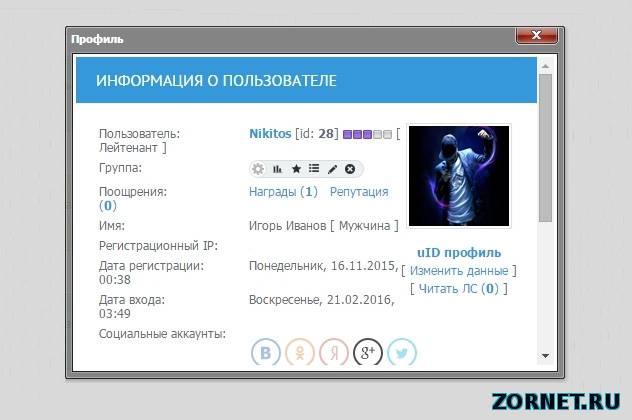 Профиль пользователя в Ajax окне для uCoz
