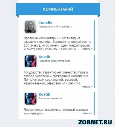 Скрипт Последние комментария для uCoz