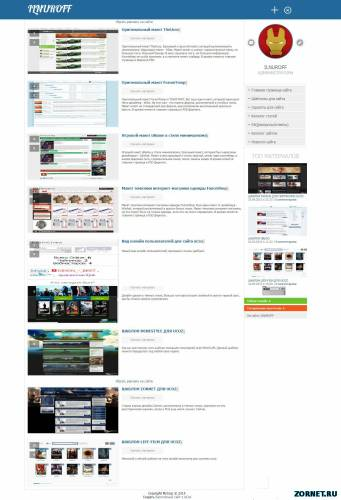 Как сделать шаблонный сайт