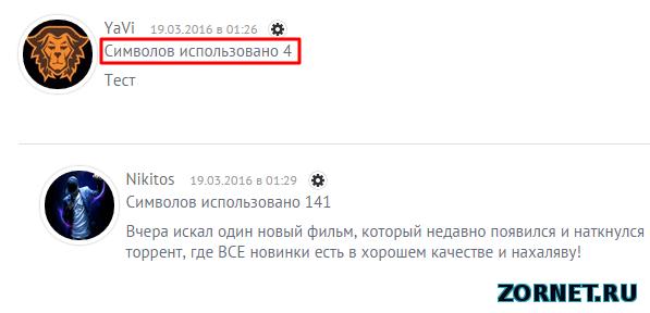 Подсчет символов в комментариях для uCoz