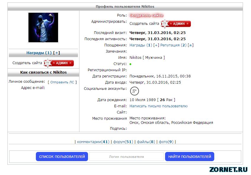 Персональная страница VebMastak для uCoz