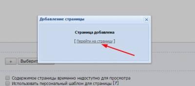 Как сделать свою страницу на ucoz