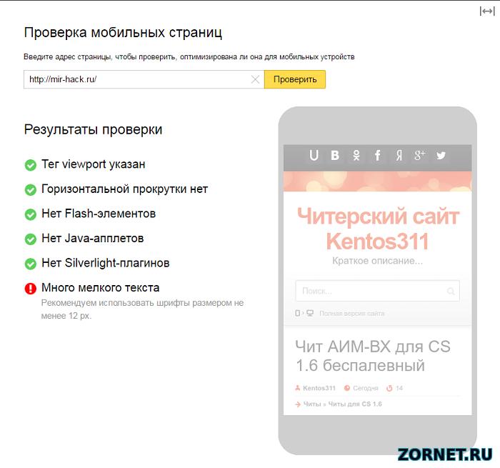 Как сделать сайт юкоз видимым в гугле мобильная версия сайта на dle настройка