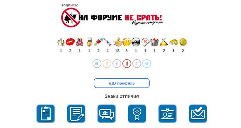 Как сделать награды на сайте ucoz как сделать верхнее меню для одностраничного сайта